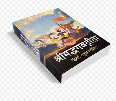 Shrimad Bhagavad Gita Knowledge in Hindi