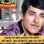 16 Popular Dialogues of Rajkumar : प्रसिद्ध बॉलीवुड एक्टर राजकुमार की फिल्मों के 16 पॉपुलर डायलॉग्स