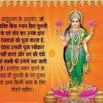 ध्यान रखे ये 11 काम करने से नाराज़ हो जाती हैं देवी लक्ष्मी