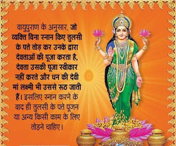 Ye kam karne se naraj ho jati hai Maa Lakshmi