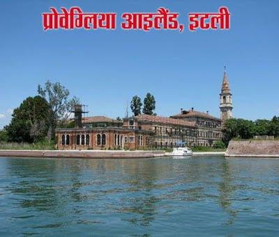 Poveglia Island- Island Of Dead, Hindi, Story, History, Kahani, Itihas, Information , Janakri,