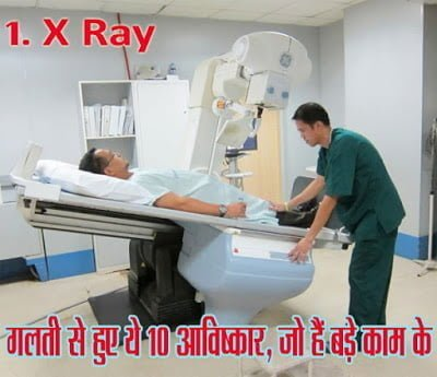 X Ray, Inventions created by mistakes, Hindi, Story, History, Information, Itihas,