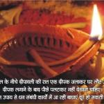 दीपावली की रात इन 8 स्थानों पर जलाने चाहिए दीपक,  मिलती है लक्ष्मी कृपा