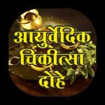 आयुर्वेदिक दोहे (Ayurvedic Dohe)-  इनमें छुपे हैं कई रोगों के रामबाण इलाज