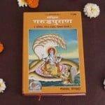 गरुड़ पुराण (Garuda Purana): इन 6 कारणों से होती है बीमारी, ध्यान रखेंगे तो रहेंगे हेल्दी