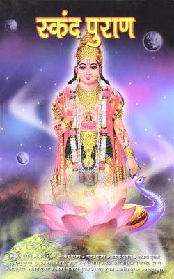 Skanda Puran Shiksha