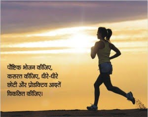 Tips for success in life in Hindi, Habits of Successful People,