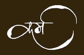 Quotes about Work (Karma) in Hindi Work (Karma)
