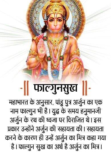 12 Name of Lord Hanuman, Hanuman, Lakshman Pran Data, Dash Grieve Darpha, Ramesht, Phalgun Sakha, Pingaksh, Amit Vikram, Udhikrman, Anjni Sunu, Vayu Putar, Mahabal, Sita Shok Vinashn,