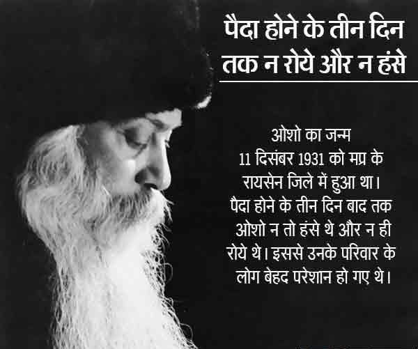 Interesting Fact About Osho in Hindi