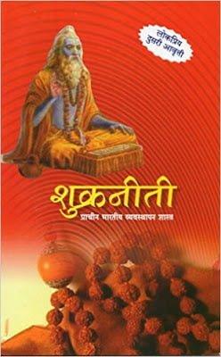 Sukraniti in Hindi