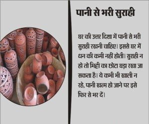 Vastu Tips For Money in Hindi