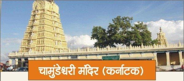 Chamundeshwari temple, Karnataka Story& History in Hindi