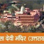 यह है पहाड़ों पर बसे देवी के 10 प्रसिद्ध मंदिर (10 Famous Devi Temple Situated On Hills)