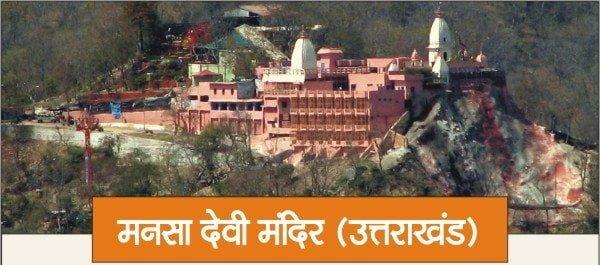 Mansa devi temple, Haridwar, Uttarakhand Story & History in Hindi