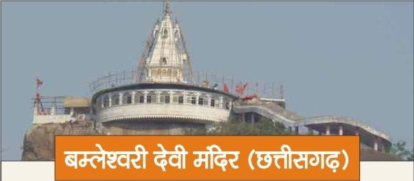 Bamleshwari devi temple, Dongargarh, Chhattisgarh Story & History in Hindi