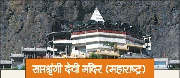 Saptashrungi devi temple, Nasik, Maharashtra Story & History in Hindi