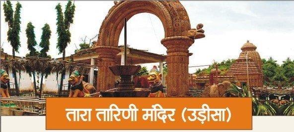 Tara Tarini temple, Odisha Story & History in Hindi