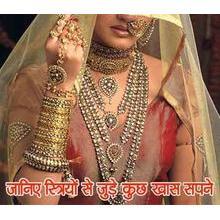 Women in dreams and their meaning in Hindi, Swapn phal, Aurat, Ladies, Stri, girl
