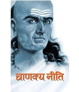 Hindi Chanakya neeti about sorrow dukh