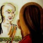 चाणक्य नीति – जहां होती हैं ये तीन बातें, वहाँ हमेशा रहती है महालक्ष्मी की कृपा