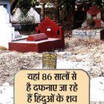 भारत के इस शहर में जलाए नहीं, दफनाए जाते हैं हिंदुओं के शव, जानिए क्यों शुरू हुई ये प्रथा