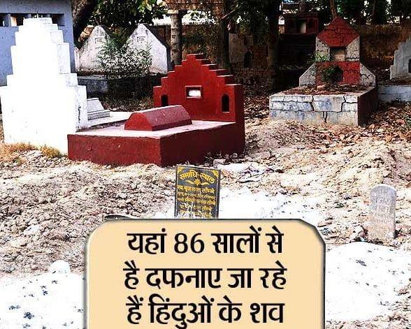 Hindu Cemetery, Graveyard, Kabristan, Hindi, Story, History, Information, Kahani, Jankari, Itihas, AMazing, Strange,