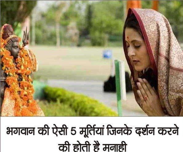 Hindi Vastu Tips Related To God Idol