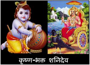 Kokilavan, Shani Temple, Mandir, Hindi. Story, History, Kahani, Itihas,