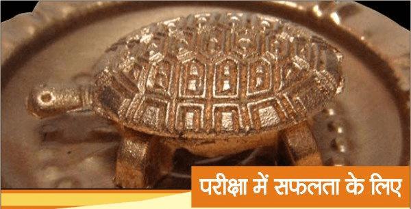 Feng Shui Tips, Tortoise, Hindi, For Exams,