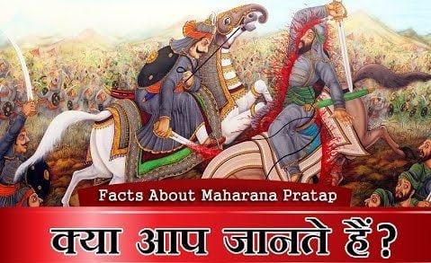Maharana Pratap, Hindi, Facts, Interesting, Rochak, History, Story, Kahani, Itihas,