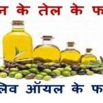ऑलिव ऑयल (जैतून का तेल ) के फायदे : Health Benefits of Olive Oil