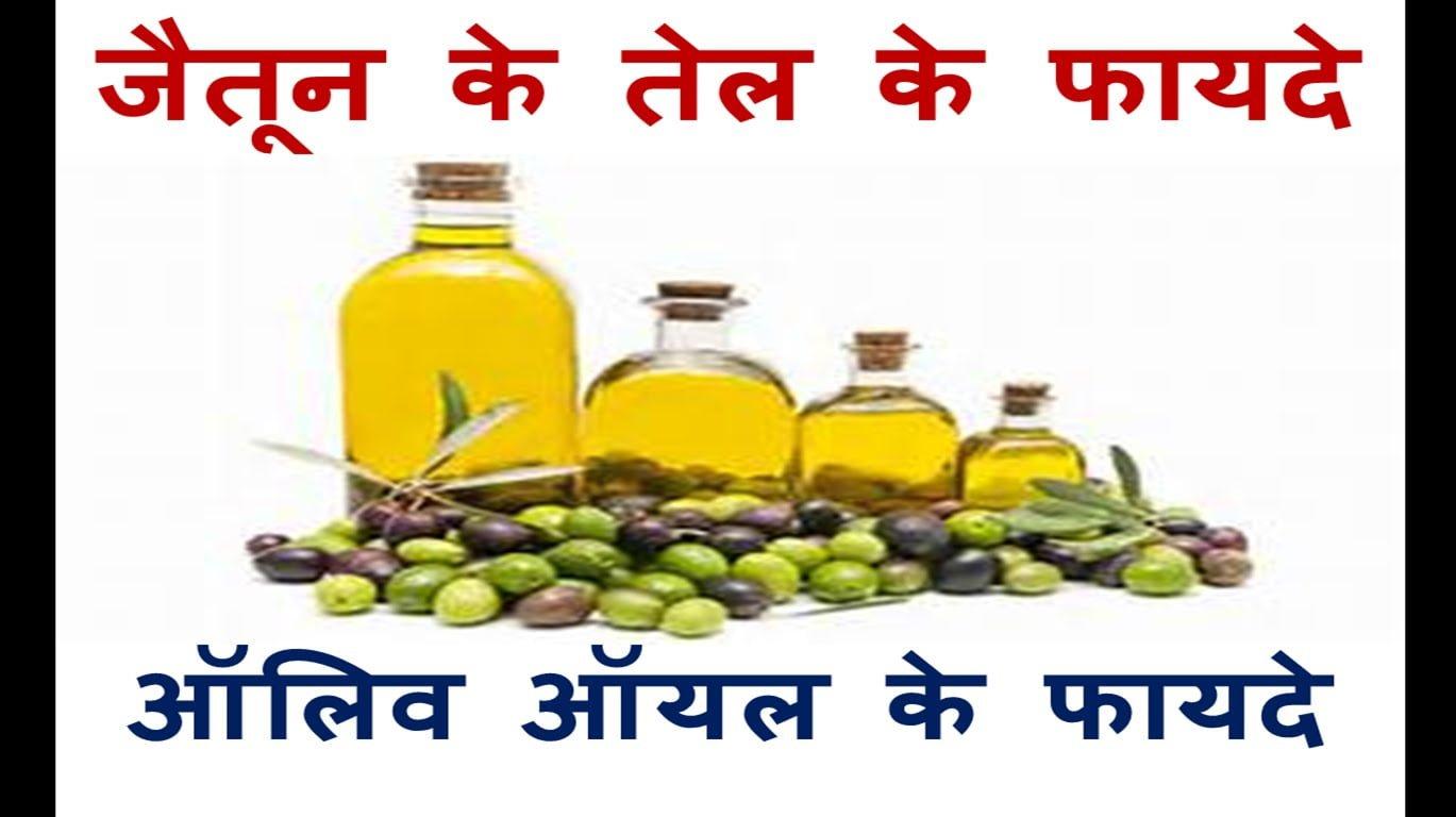 Health Benefits of Olive Oil, Jaitun Ke Tel Ke Fayde, Hindi, Information, Jankari, Tips,