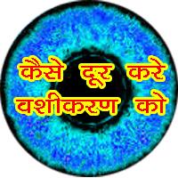 Vashikarn Hone Ke Sanket Aur Vashikaran Khatam Karne Ke Upay, Totake, Hindi