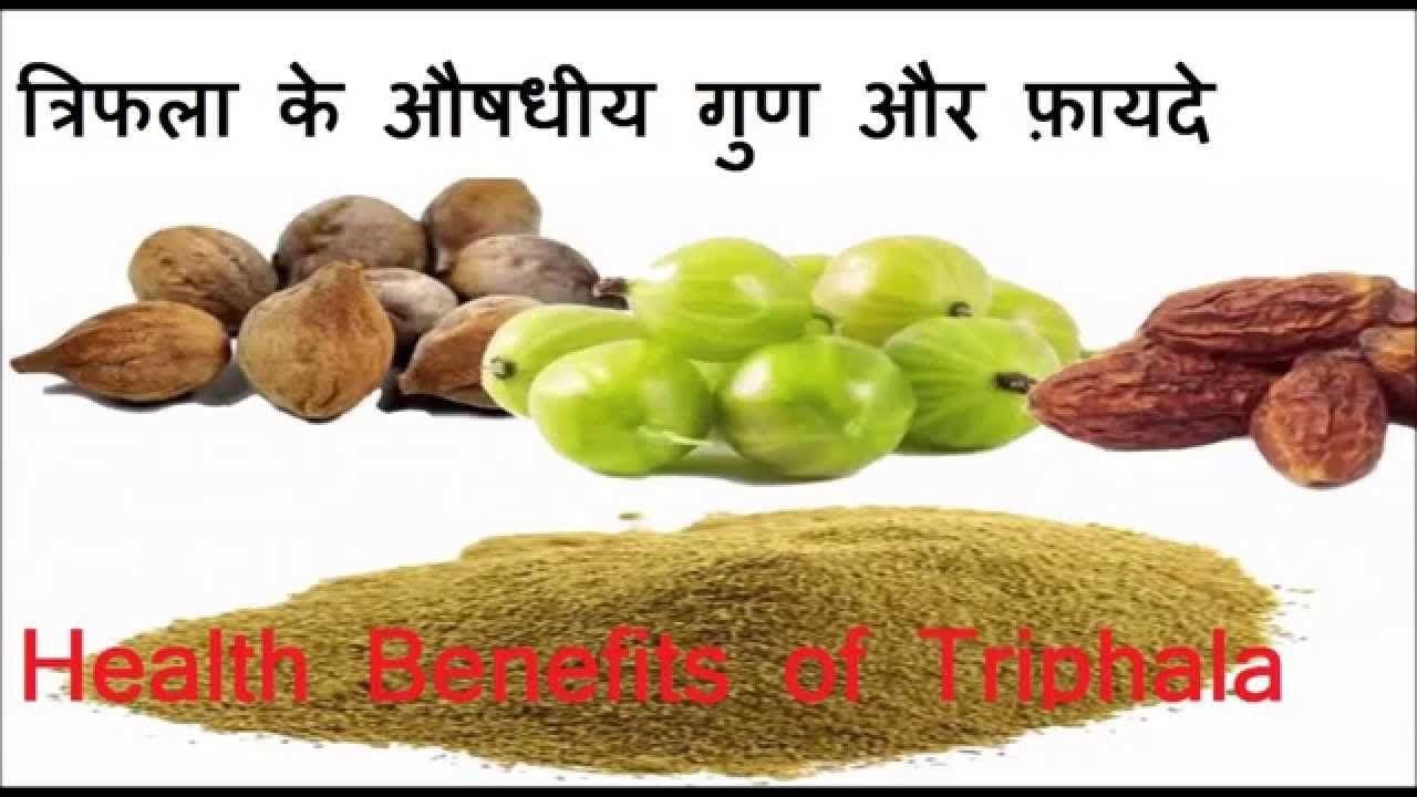 Triphala Benefits in Hindi, Triphala Sevan ke Fayde ,  Triphala Sevan ki Vidhi, Niyam, Labh,