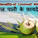 नारियल पानी पीने के फायदे