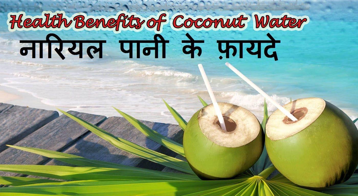 Health Benefits of Coconut Water, Hindi, Nariyal Pani ke Fayde