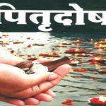 पितृ दोष के लक्षण और निवारण उपाय: Pitra Dosh Ke Lakshan Aur Nivaran Upay
