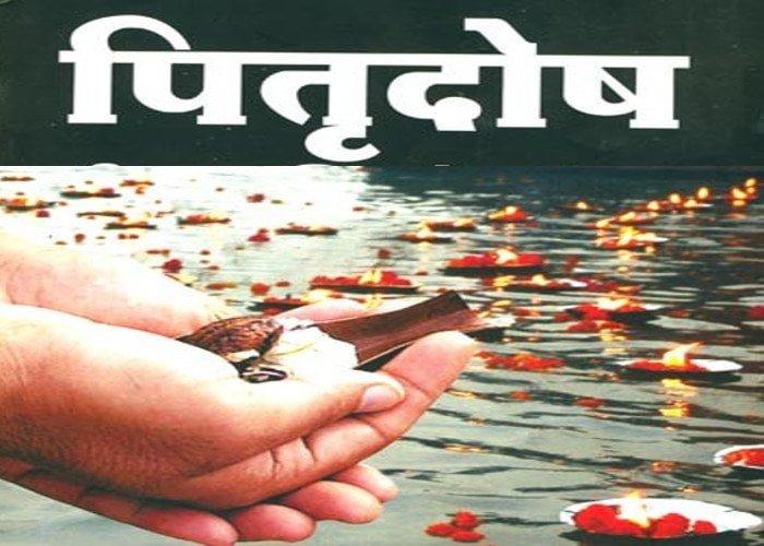 Pitra Dosh Ke Lakshan Aur Nivaran Upay