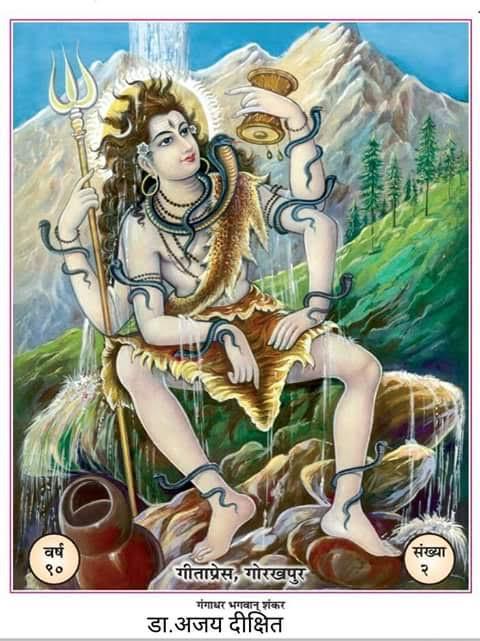 Ashtamurti of Lord Shiva, Hindi, 8 Forms of Lord Shiva