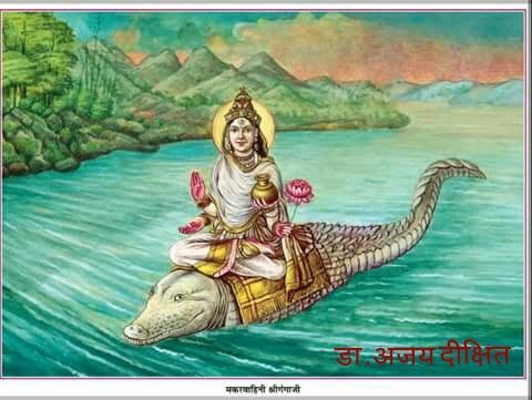 Panch Ganga (Panch Nada Teerth) Hindi, Story, Kahani, Katha, Information,