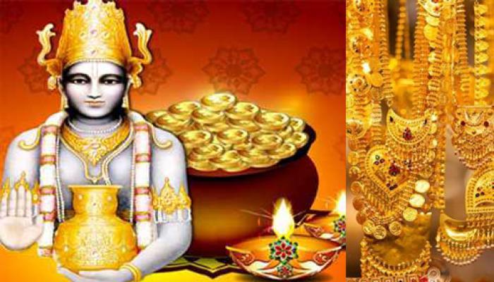 Dhanteras and Narak Chaturdashi