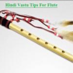 जानिए किस रंग की बांसुरी को कहां रखने से मिलता है क्या फल