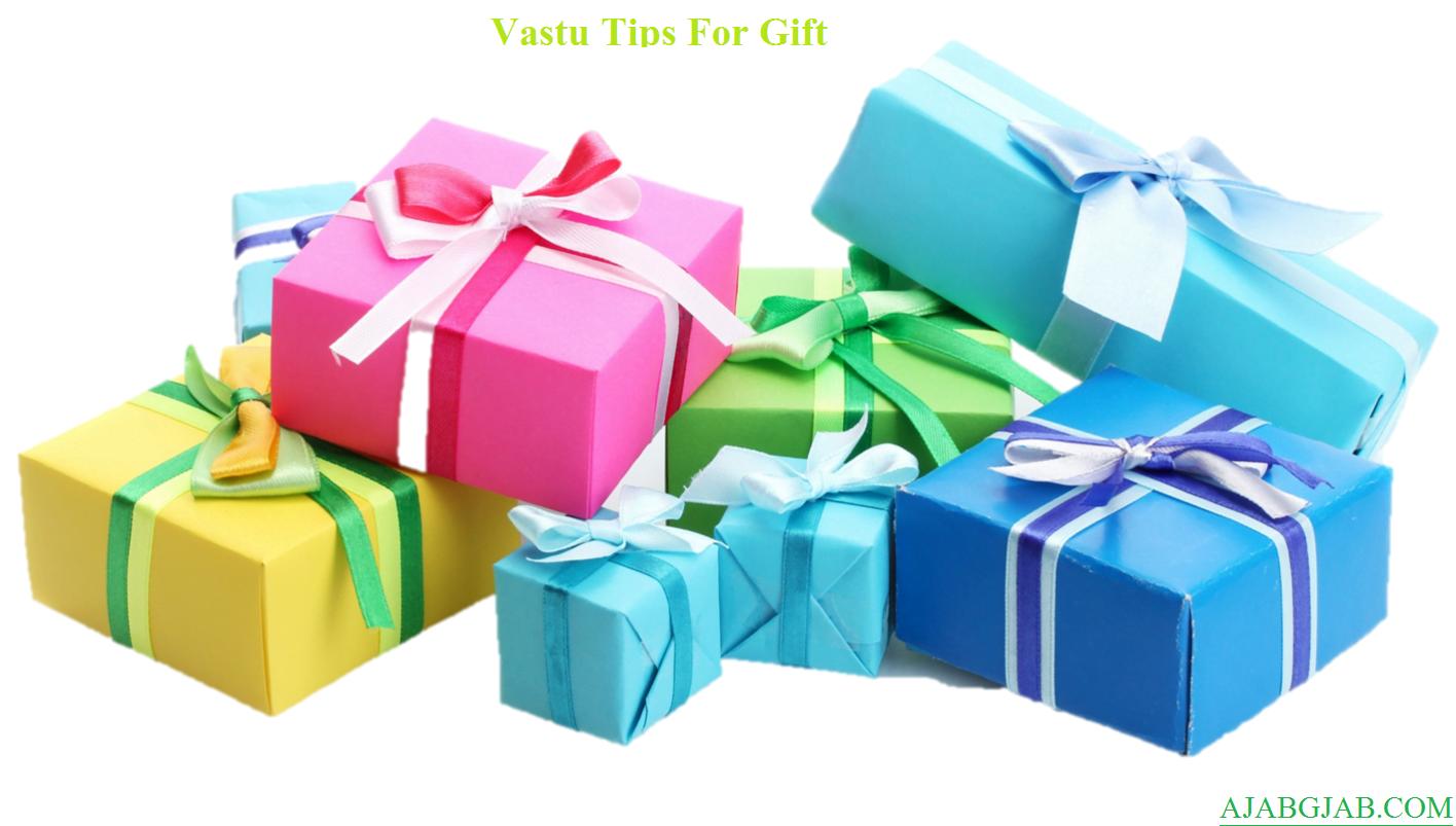 Vastu Tips For Gift, Hindi, Vastu Upay,