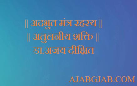adbhut mantra rahasya