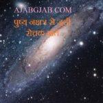 पुष्य नक्षत्र से जुडी रोचक बातें : Fatcs About Pushya Nakshatra
