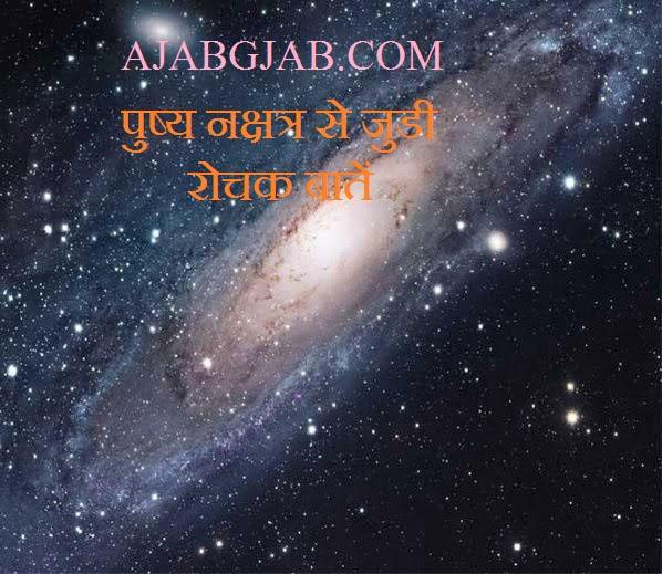 Fatcs About Pushya Nakshatra in Hind, Rochak Batein,