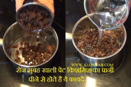 Health Benefits Of Drinking Raisin Water, Hindi, Kishmish Ka Pani Peene Ke Fayde