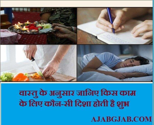 Best Direction For Different Work According To Vastu