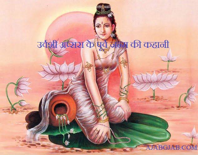 Urvashi apsara ke purva janam ki kahani, Hindi, Story,